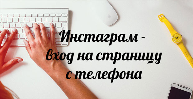 Инстаграм---вход-на-страницу-с-телефона
