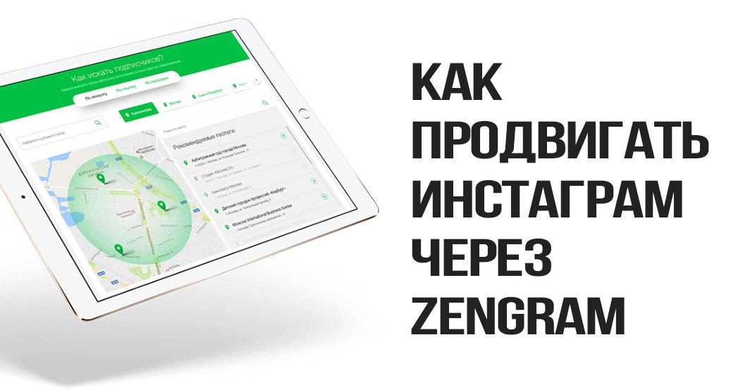 отзывы-и-обзор-о-zengram