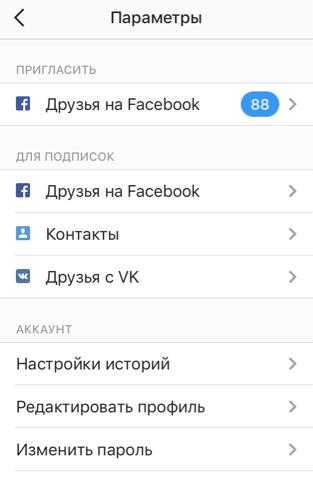 пригласить-друзей-в-вконтакте-и-фэйсбук-в-инстаграм