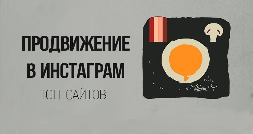 Пригласить друзей из Facebook и Vkontakt