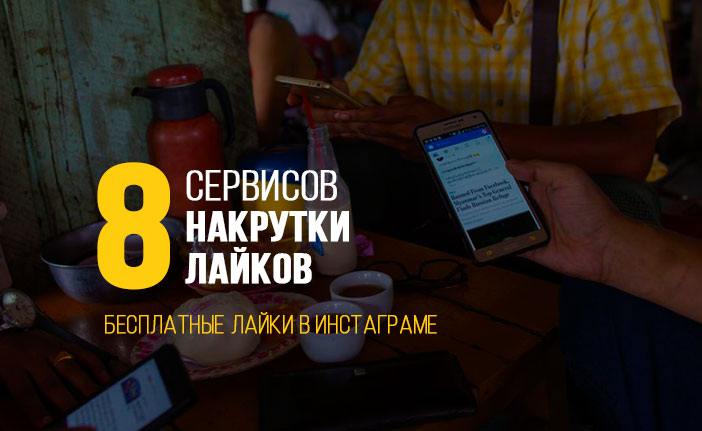 Бесплатные-лайки-в-Инстаграме