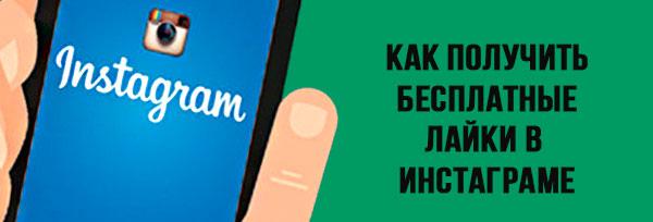 бесплатные-лайки-инстаграм
