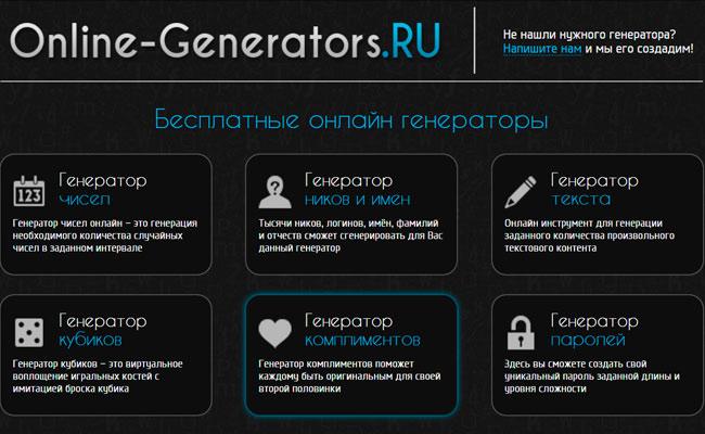 генератор-чисел-для-розыгрыша-в-инстаграме