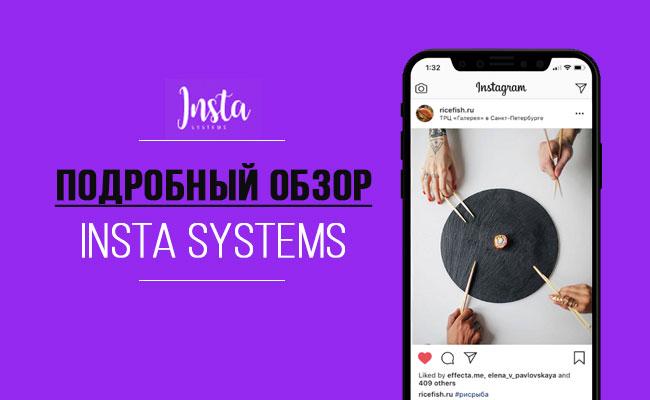 Подробный-обзор-сайта-Insta-Systems
