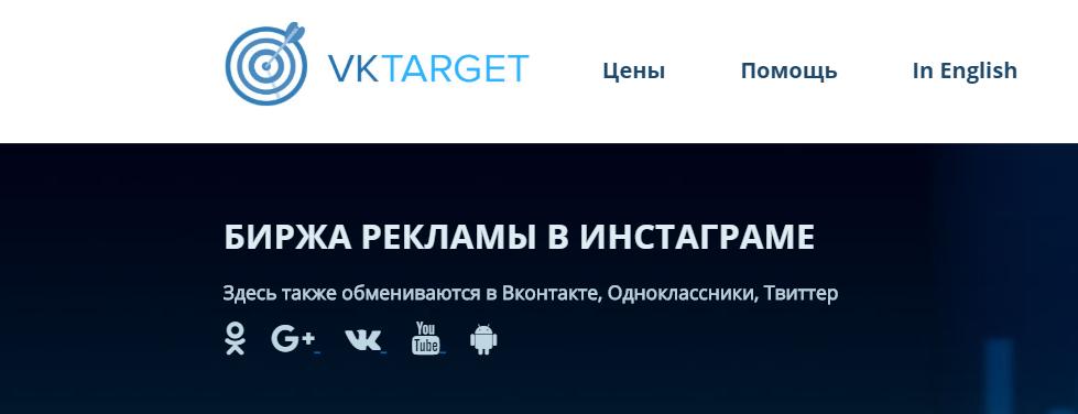 биржа рекламы в инстаграм