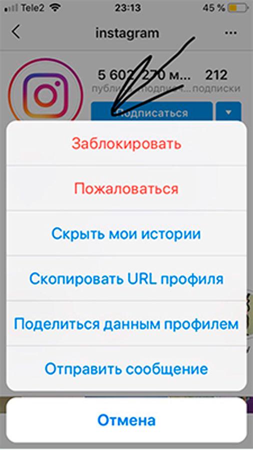 как заблокировать-пользователя