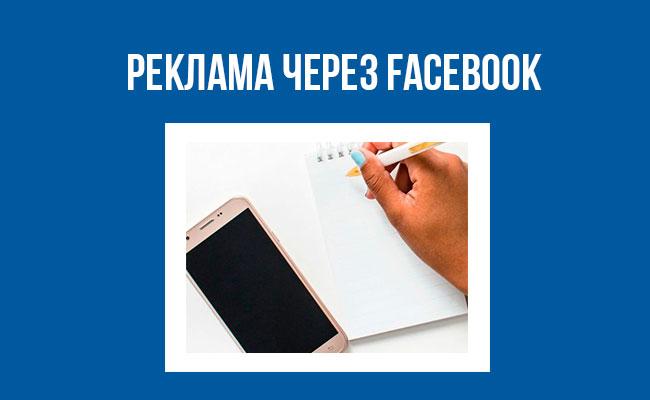 реклама-через-facebook
